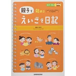 親子で始める えいごで日記 古本 古書