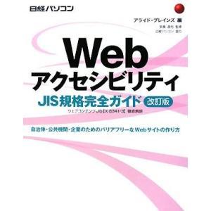 WEBアクセシビリティ JIS規格完全ガイド 改訂版 中古 古本