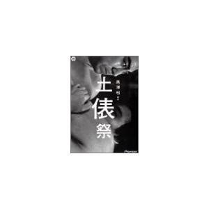 黒澤明 脚本作品 : 土俵祭 (DVD)