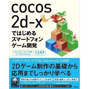 cocos2d-xではじめるスマートフォンゲーム開発 (cocos2d-x Ver.3対応) for...