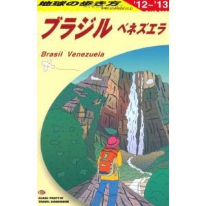 B21 地球の歩き方 ブラジル ベネズエラ 2012〜 古本 古書