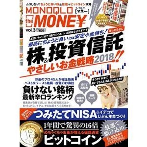 MONOQLO the MONEY(モノクロ ザ マネー) vol.3 (100%ムックシリーズ) ...
