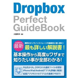 Dropbox Perfect GuideBook 中古 古本