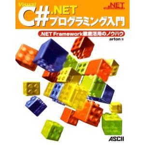 Visual C#.NETプログラミング入門―.NET Framework徹底活用のノウハウ (.N...