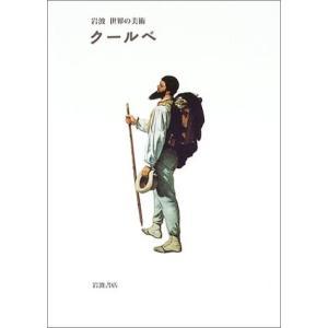 クールベ (岩波 世界の美術) 古本 古書