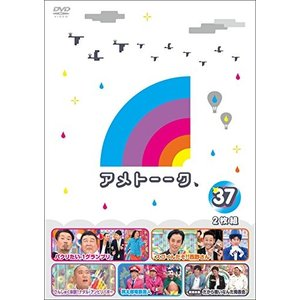 アメトーーク! DVD37