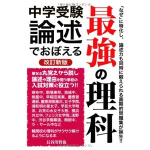 中学受験論述でおぼえる最強の理科 (YELL books) 古本 古書