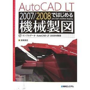 AutoCAD LT2007/2008ではじめる機械製図 中古 古本