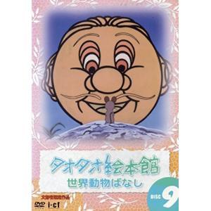 タオタオ絵本館・世界動物ばなし Vol.9 (DVD) 中古