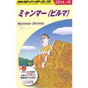 D24 地球の歩き方 ミャンマー 2014~2015 古本 古書