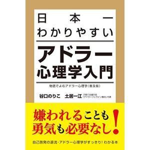 日本一わかりやすいアドラー心理学入門 (リンダパブリッシャーズの本) 中古 古本