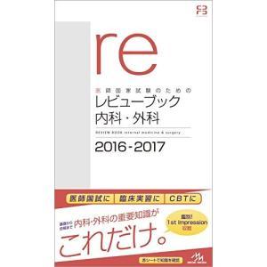医師国家試験のためのレビューブック 内科・外科 2016-2017 古本 古書