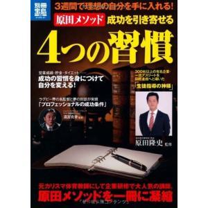 原田メソッド 成功を引き寄せる4つの習慣 (別冊宝島 1948 スタディー) 中古 古本