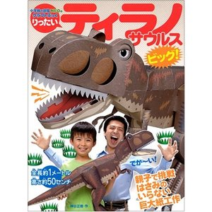 小学館の図鑑NEOのクラフトぶっく りったいティラノサウルス ビッグ! 中古 古本