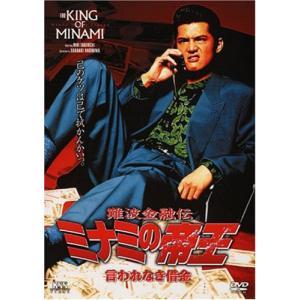 難波金融伝 ミナミの帝王(4)言われなき借金 (DVD) 綺麗 中古
