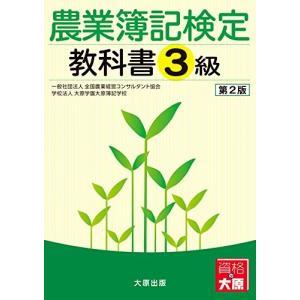 農業簿記検定教科書 3級 古本 古書