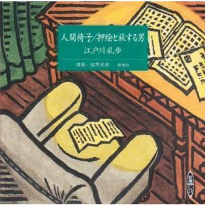 人間椅子/押絵と旅する男 (新潮CD) 古本 古書