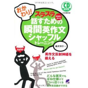 おかわり!スラスラ話すための瞬間英作文シャッフルトレーニング(CD BOOK) 中古 古本