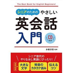 シニアのためのやさしい英会話入門 CD付き 古本 古書