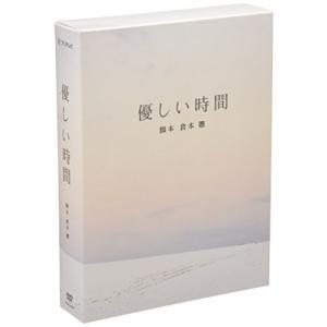 優しい時間 DVD-BOX 綺麗 中古