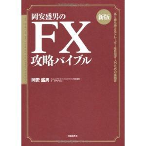 新版岡安盛男のFX攻略バイブル−長く勝ち続けるトレーダーを目指す人のための実践書 古本 古書