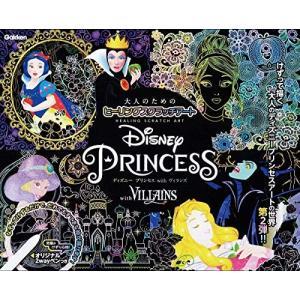 Disney Princess with VILLAINS (大人のためのヒーリングスクラッチアート...