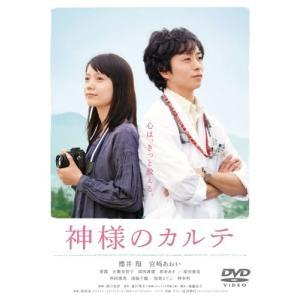 神様のカルテ スタンダード・エディション(DVD) 綺麗 中古