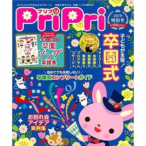 PriPri 2019 特別号 ((レジャー))