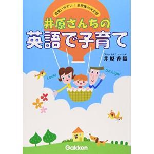 井原さんちの英語で子育て―超使いやすい! 表現集の決定版 中古 古本