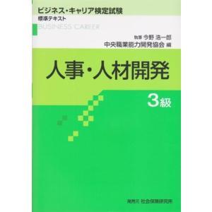 人事・人材開発3級 (ビジネス・キャリア検定試験 標準テキス...