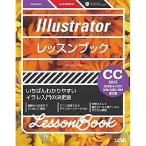Illustratorレッスンブック CC2015/CC2014/CC/CS6/CS5/CS4対応 ...