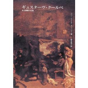 ギュスターヴ・クールベ―ある画家の生涯 古本 古書