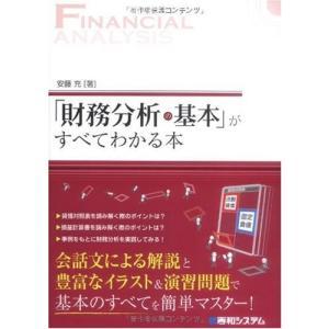 「財務分析の基本」がすべてわかる本 古本 古書