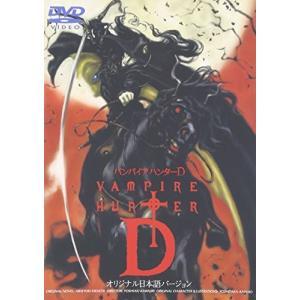 バンパイアハンターD(オリジナル日本語バージョン) (DVD) 綺麗 中古