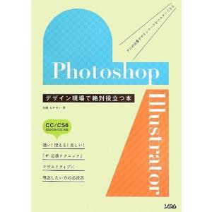Photoshop&Illustrator デザイン現場で絶対役立つ本―CC/CS6/CS5/CS4...