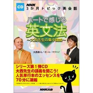 CD NHK3か月トピック英会話 ハートで感じる英文法 大西先生の集中講義 中古 古本