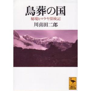 鳥葬の国―秘境ヒマラヤ探検記 (講談社学術文庫) 中古 古本