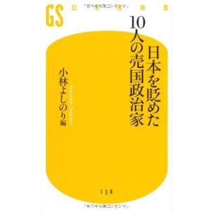 日本を貶めた10人の売国政治家 (幻冬舎新書) 古本 古書