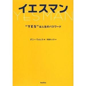 """イエスマン """"YES""""は人生のパスワード 古本 古書"""