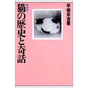 猫の歴史と奇話 中古 古本