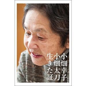 小畑幸子・小畑太刀 生きた証 (大槌ぶんこ) 古本 古書
