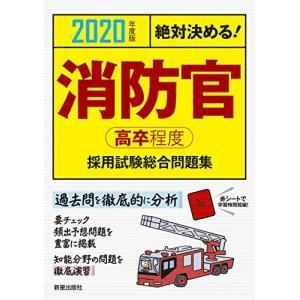 2020年度版 絶対決める!消防官(高卒程度)採用試験 総合問題集 古本 古書