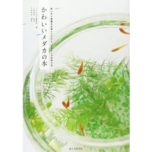 かわいいメダカの本―飼い方と素敵な水草レイアウト、ビオトープの作り方 中古 古本
