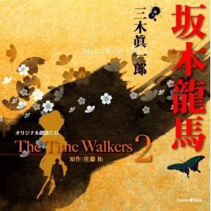 オリジナル朗読CD The Time Walkers2 坂本龍馬 綺麗 良い 中古