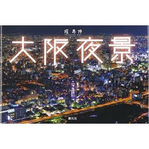 大阪夜景 古本 古書