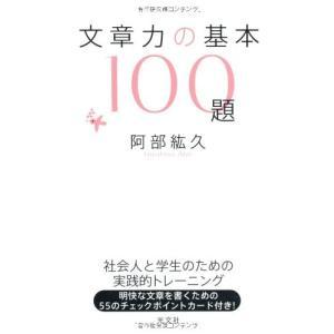 文章力の基本100題 中古 古本