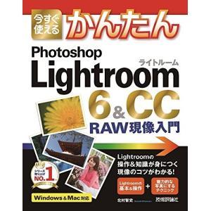 今すぐ使えるかんたん Photoshop Lightroom 6 & CC RAW現像入門 中古 古...
