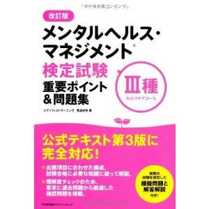 改訂版 メンタルヘルス・マネジメント(R)検定試験III種(セルフケアコース)重要ポイント&問題集 ...
