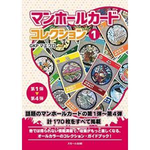 マンホールカード コレクション 1 第1弾~第4弾 古本 古書