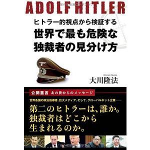 ヒトラー的視点から検証する 世界で最も危険な独裁者の見分け方 (OR books) 中古 古本